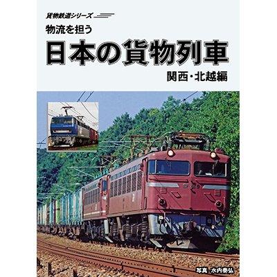 画像1: 貨物鉄道シリーズ 物流を担う 日本の貨物列車 関西・北越編 【DVD】