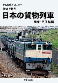 貨物鉄道シリーズ 物流を担う 日本の貨物列車 関東・甲信越編 【DVD】