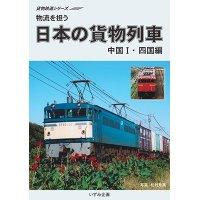 貨物鉄道シリーズ 物流を担う 日本の貨物列車 中国I・四国編 【DVD】