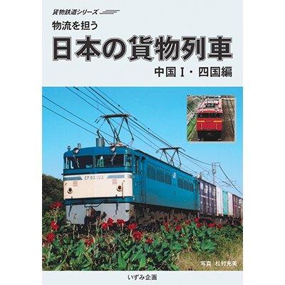 画像1: 貨物鉄道シリーズ 物流を担う 日本の貨物列車 中国I・四国編 【DVD】