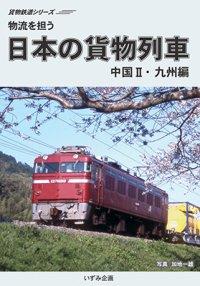 貨物鉄道シリーズ 物流を担う 日本の貨物列車 中国II・九州編 【DVD】