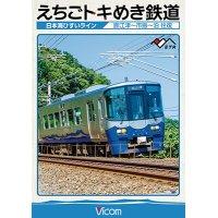 えちごトキめき鉄道 〜日本海ひすいライン〜 直江津-市振-泊 往復 【DVD】