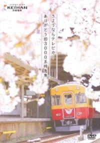 京阪電車  さようならテレビカー  ありがとう旧3000系特急車 【DVD】