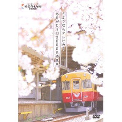 画像1: 京阪電車  さようならテレビカー  ありがとう旧3000系特急車 【DVD】