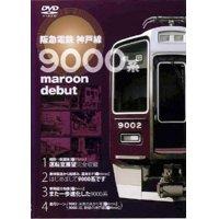 阪急電鉄神戸線9000系 maroon debut  梅田-新開地 (体製造から船積み、運用まで) 【DVD】