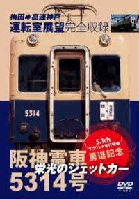 阪神電車5314号  栄光のジェットカー  梅田-高速神戸(各停) 【DVD】