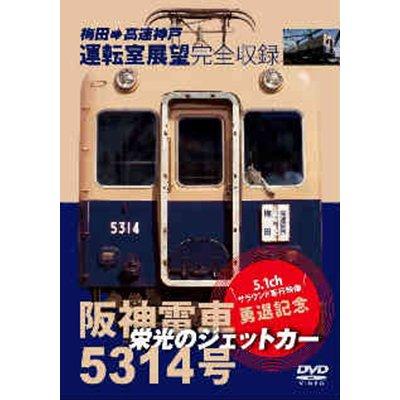 画像1: 阪神電車5314号  栄光のジェットカー  梅田-高速神戸(各停) 【DVD】