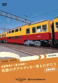 京阪電車から富山地鉄へ  奇跡のダブルデッカー車ものがたり 旧3000系特急車 【DVD】