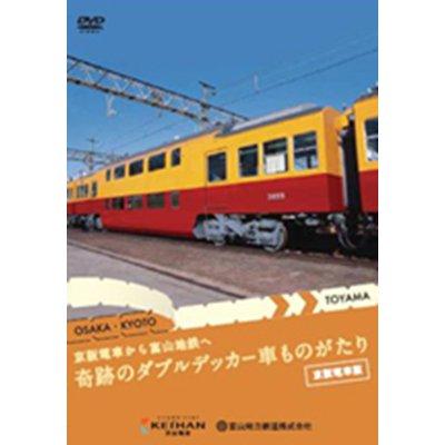 画像1: 京阪電車から富山地鉄へ  奇跡のダブルデッカー車ものがたり 旧3000系特急車 【DVD】