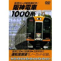 阪神なんば線開通記念!  阪神電車1000系  阪神三ノ宮⇒近鉄奈良 【DVD】