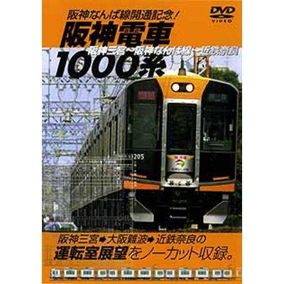 画像1: 阪神なんば線開通記念!  阪神電車1000系  阪神三ノ宮⇒近鉄奈良 【DVD】