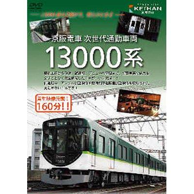 画像1: 京阪電車 次世代通勤車両  13000系  (車両のすべて&運転室展望) 【DVD】