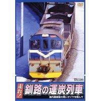 走れ! 釧路の運炭列車 【DVD】
