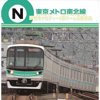 画像1: 東京メトロ 駅発車メロディー&駅ホーム自動放送 南北線 【CD】