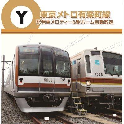 画像1: 東京メトロ 駅発車メロディー&駅ホーム自動放送 有楽町線 【CD】