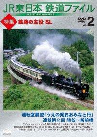 JR東日本鉄道ファイル Vol.2特集:鉄路の主役 SL 運転室展望「うえの発おおみなと行」連載第2回 熊谷~新前橋/ワンショットファイル【DVD】