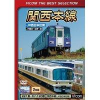 関西本線  JR西日本区間 JR難波〜加茂〜関【DVD】