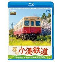 春の小湊鉄道 全線往復 上総中野〜五井〜上総中野【BD】