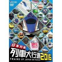 日本列島列車大行進2016 【DVD】