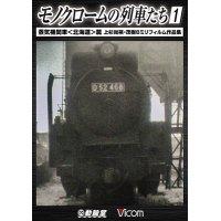 モノクロームの列車たち1 蒸気機関車 篇  上杉尚祺・茂樹8ミリフィルム作品集 【DVD】