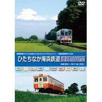 ひたちなか海浜鉄道運転席展望 湊線 勝田 ⇔ 阿字ヶ浦 (往復) 【DVD】