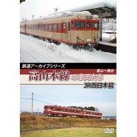 鉄道アーカイブシリーズ 高山本線の車両たち JR西日本篇 富山~猪谷 【DVD】※展望ビデオではありません。