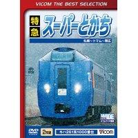 特急スーパーとかち 札幌〜トマム~帯広 【DVD】