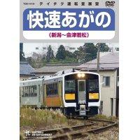 快速あがの(新潟〜会津若松)【DVD】