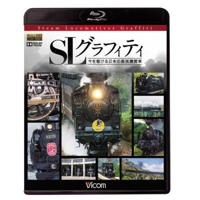 画像1: 新発売!! SLグラフィティ 今を駆ける日本の蒸気機関車 【BD】