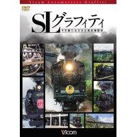 新発売!! SLグラフィティ 今を駆ける日本の蒸気機関車 【DVD】