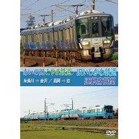 あいの風とやま鉄道/IRいしかわ鉄道運転席展望  糸魚川 → 金沢 / 高岡 → 泊【DVD】
