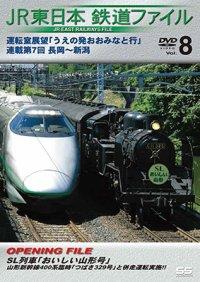 JR東日本鉄道ファイルVol.8  運転室展望「うえの発おおみなと行」連載第7回 長岡~新潟 【DVD】