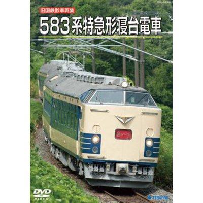 画像1: 旧国鉄形車両集 583系特急形寝台電車【DVD】