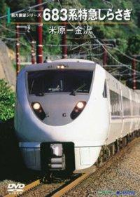 前方展望シリーズ 683系特急しらさぎ 米原ー金沢 【DVD】