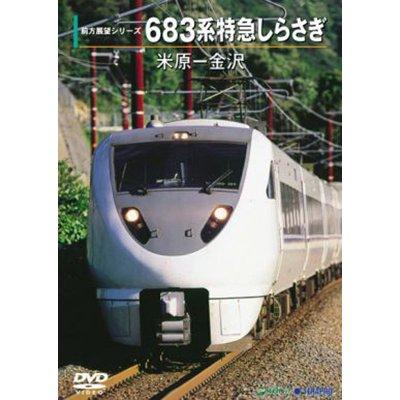 画像1: 前方展望シリーズ 683系特急しらさぎ 米原ー金沢 【DVD】