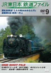 JR東日本鉄道ファイルVol.9 運転室展望「うえの発おおみなと行」連載第8回 新潟~村上 【DVD】