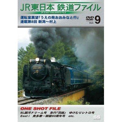 画像1: JR東日本鉄道ファイルVol.9 運転室展望「うえの発おおみなと行」連載第8回 新潟~村上 【DVD】