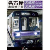 名古屋市営地下鉄 名城線・名港線 右回り・左回り/金山~名古屋港 往復【DVD】
