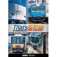 ザッツ(That's)阪和線 JR西日本 天王寺~和歌山/関西空港線 【DVD】