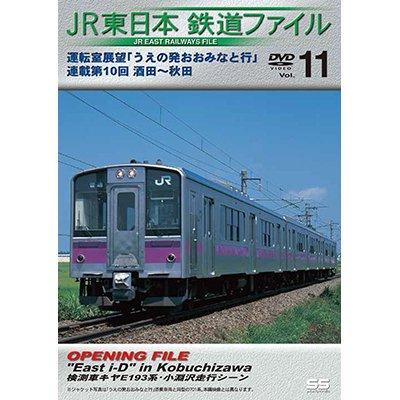 画像1: JR東日本鉄道ファイルVol.11 運転室展望「うえの発おおみなと行」連載第10回 酒田~秋田 【DVD】