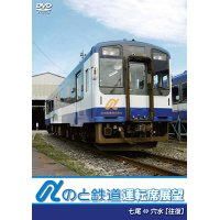 のと鉄道運転席展望 七尾駅 ⇔ 穴水駅 【往復】【DVD】