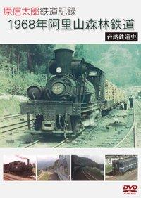 原信太郎 鉄道記録 1968年 阿里山森林鉄道~台湾鉄道史~【DVD】