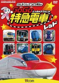 けん太くんと鉄道博士の GoGo特急電車 レッド E6系新幹線とかっこいい特急たち【DVD】