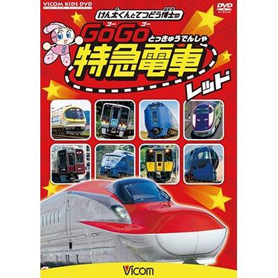 画像1: けん太くんと鉄道博士の GoGo特急電車 レッド E6系新幹線とかっこいい特急たち【DVD】