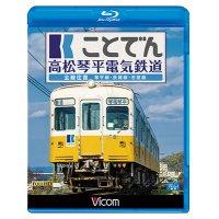 ことでん 高松琴平電気鉄道 全線往復 琴平線・長尾線・志度線 【BD】