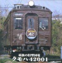 最後の旧型国電クモハ42001【CD】