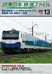 JR東日本鉄道ファイルVol.13 運転室展望「うえの発おおみなと行」連載第12回 東能代~深浦【DVD】