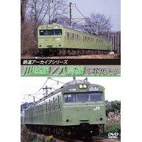 鉄道アーカイブシリーズ 川越線/八高線の車両たち【DVD】