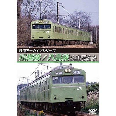 画像1: 鉄道アーカイブシリーズ 川越線/八高線の車両たち【DVD】