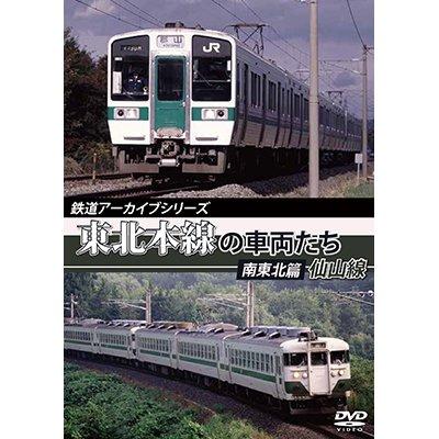 画像1: 鉄道アーカイブシリーズ 東北本線の車両たち 南東北篇/仙山線【DVD】